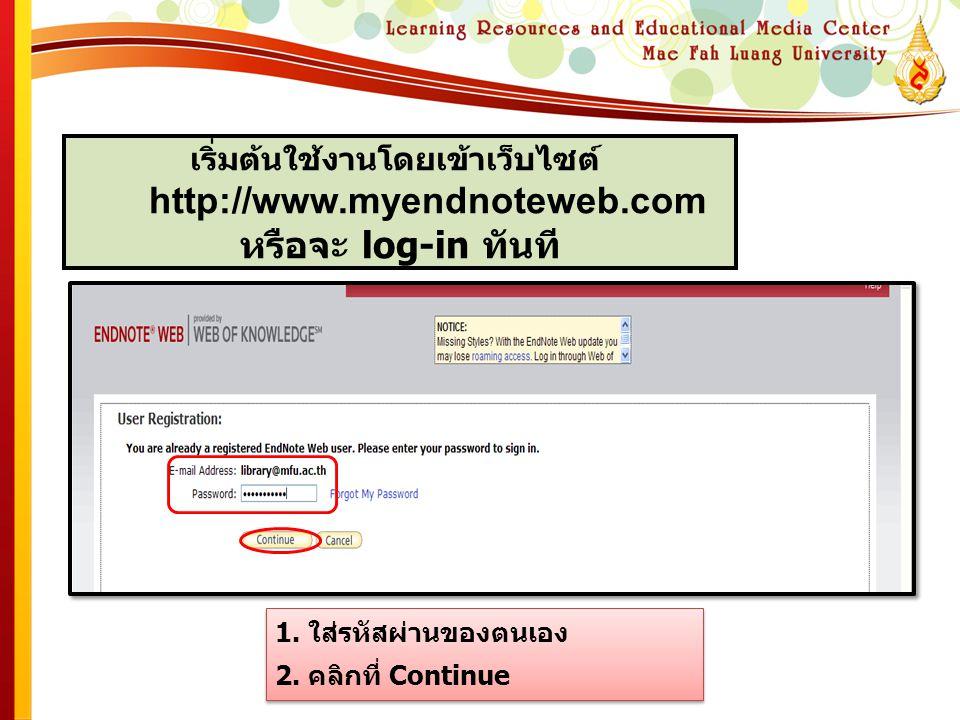 เริ่มต้นใช้งานโดยเข้าเว็บไซต์ http://www.myendnoteweb.com หรือจะ log-in ทันที 1.