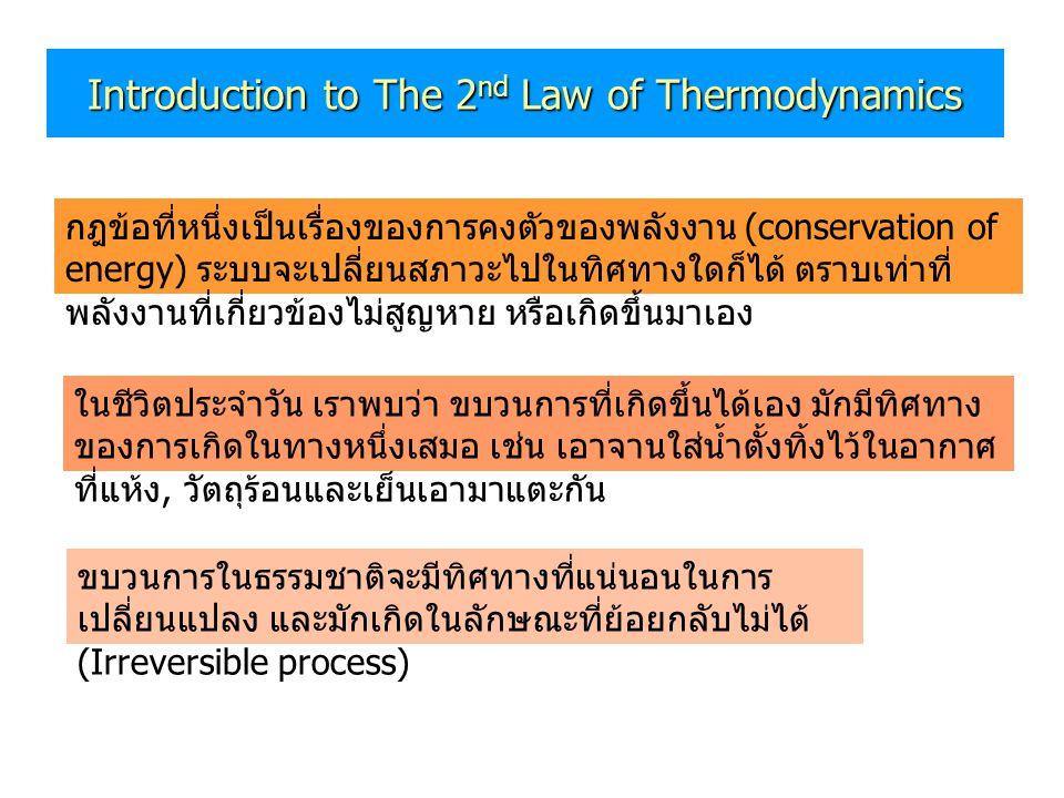 กฎข้อที่หนึ่งเป็นเรื่องของการคงตัวของพลังงาน (conservation of energy) ระบบจะเปลี่ยนสภาวะไปในทิศทางใดก็ได้ ตราบเท่าที่ พลังงานที่เกี่ยวข้องไม่สูญหาย หร