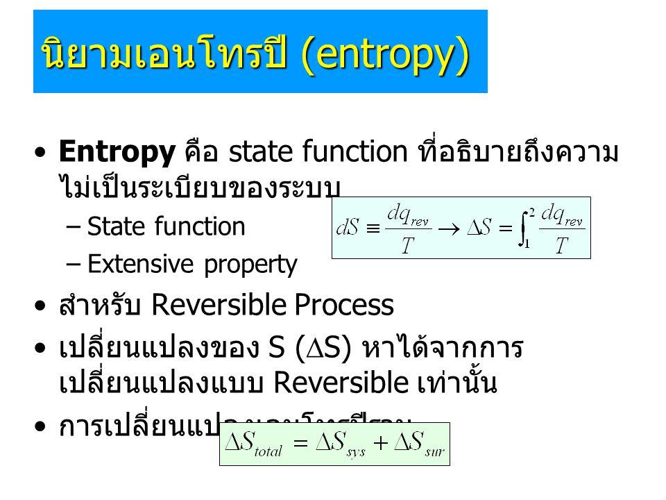 นิยามเอนโทรปี (entropy) •Entropy คือ state function ที่อธิบายถึงความ ไม่เป็นระเบียบของระบบ –State function –Extensive property • สำหรับ Reversible Pro