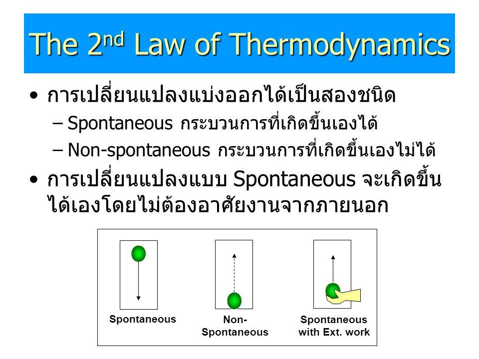 The 2 nd Law of Thermodynamics • การเปลี่ยนแปลงแบ่งออกได้เป็นสองชนิด –Spontaneous กระบวนการที่เกิดขึ้นเองได้ –Non-spontaneous กระบวนการที่เกิดขึ้นเองไ