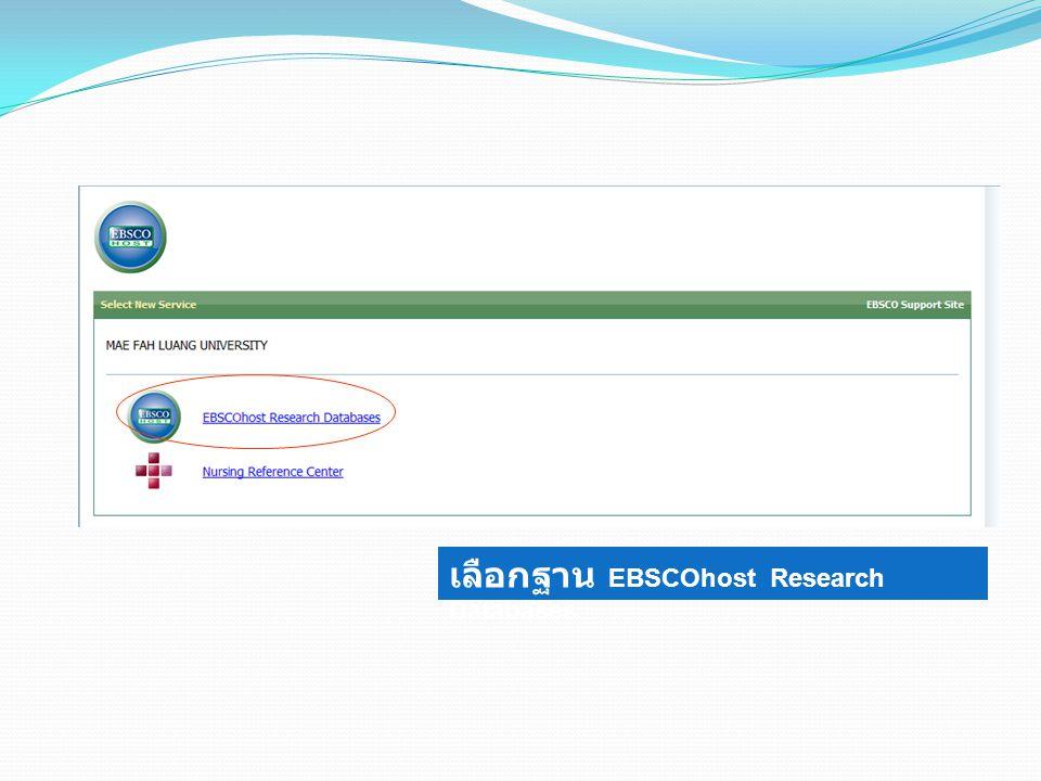 Click เลือกฐานข้อมูล Academic Search Premier จากนั้น Click ที่ Continue