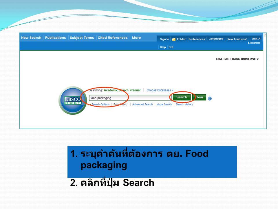 1. ระบุคำค้นที่ต้องการ ตย. Food packaging 2. คลิกที่ปุ่ม Search