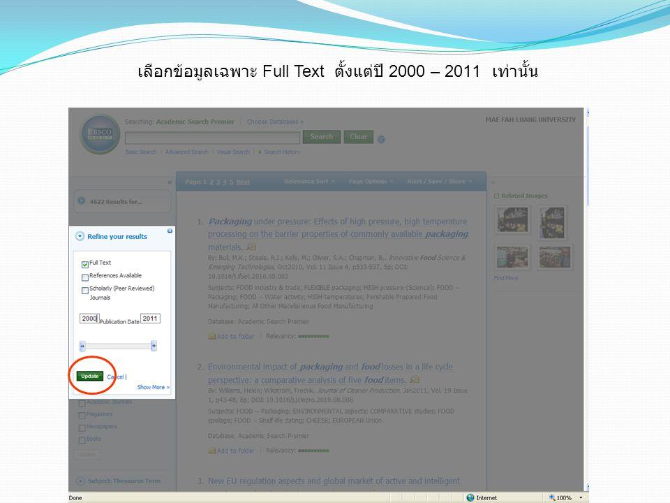 เลือกข้อมูลเฉพาะ Full Text ตั้งแต่ปี 2000 – 2011 เท่านั้น