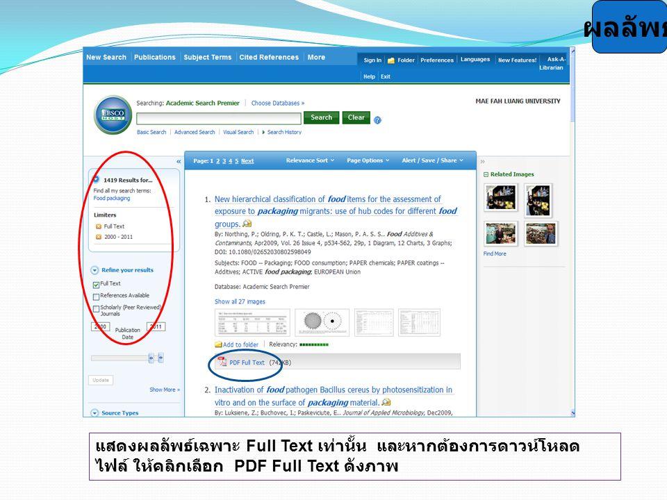 ผลลัพธ์ แสดงผลลัพธ์เฉพาะ Full Text เท่านั้น และหากต้องการดาวน์โหลด ไฟล์ ให้คลิกเลือก PDF Full Text ดังภาพ