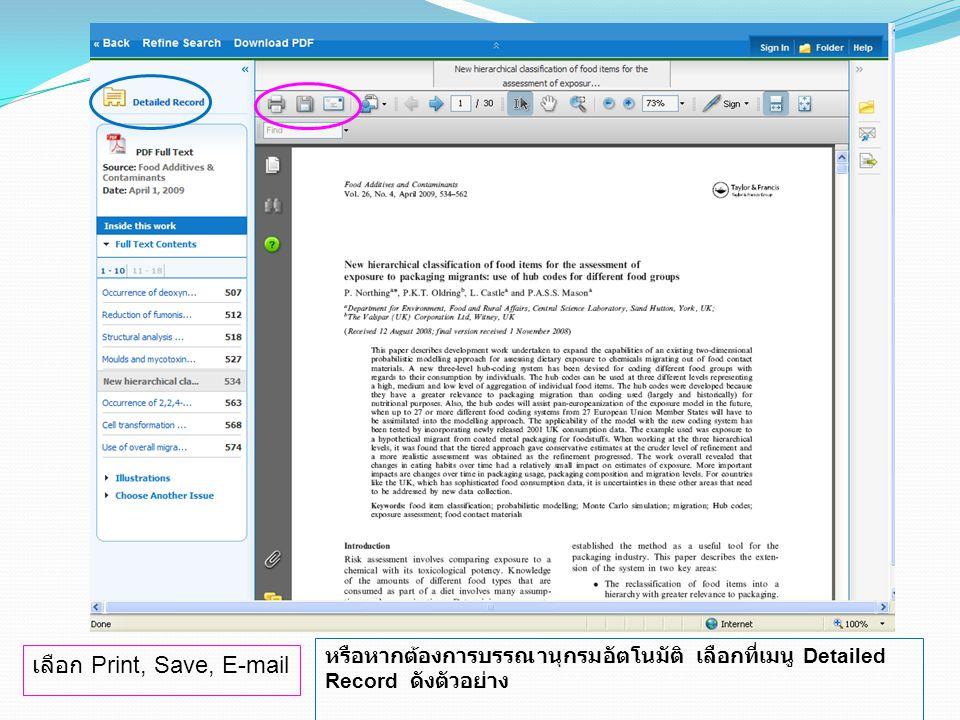 เลือก Print, Save, E-mail หรือหากต้องการบรรณานุกรมอัตโนมัติ เลือกที่เมนู Detailed Record ดังตัวอย่าง