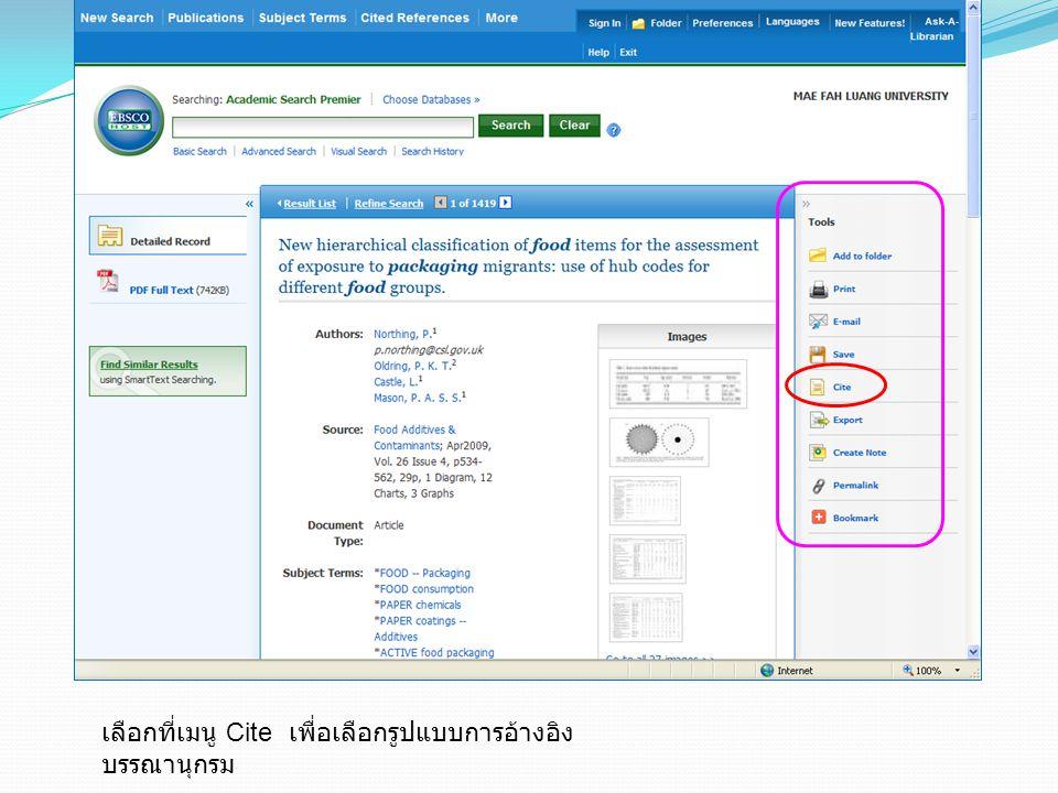เลือกรูปแบบบรรณานุกรม APA จากนั้น ให้ copy บรรณานุกรม ทั้งหมด ไปวางไว้ใน Microsoft word