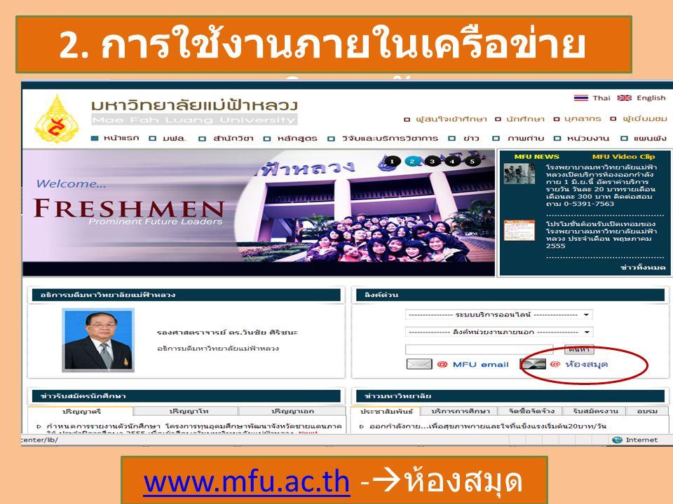 www.mfu.ac.thwww.mfu.ac.th -  ห้องสมุด 2. การใช้งานภายในเครือข่าย มหาวิทยาลัย