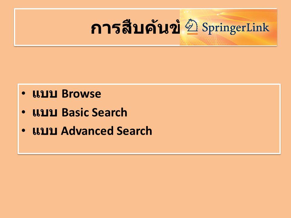 การสืบค้นข้อมูล • แบบ Browse • แบบ Basic Search • แบบ Advanced Search • แบบ Browse • แบบ Basic Search • แบบ Advanced Search