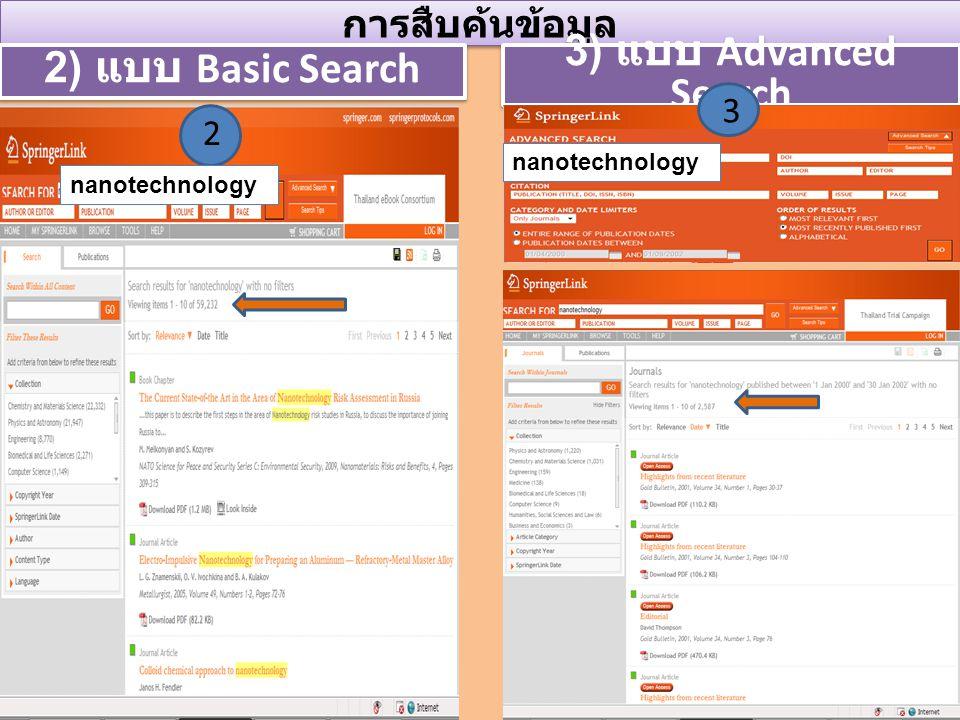 การสืบค้นข้อมูล 2) แบบ Basic Search 2 3) แบบ Advanced Search 2 3 nanotechnology