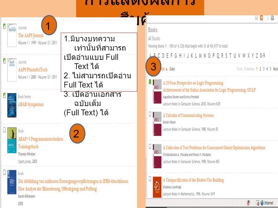 การแสดงผลการ สืบค้น 1 2 3 1. มีบางบทความ เท่านั้นที่สามารถ เปิดอ่านแบบ Full Text ได้ 2. ไม่สามารถเปิดอ่าน Full Text ได้ 3. เปิดอ่านเอกสาร ฉบับเต็ม (Fu
