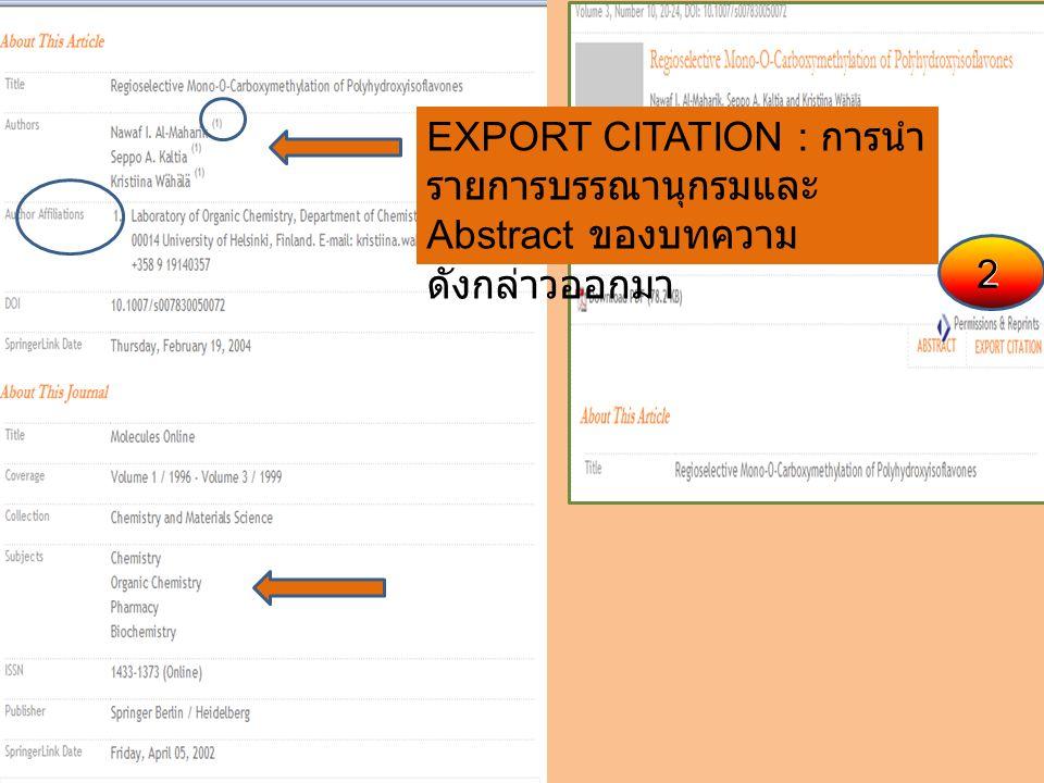 2 2 EXPORT CITATION : การนำ รายการบรรณานุกรมและ Abstract ของบทความ ดังกล่าวออกมา