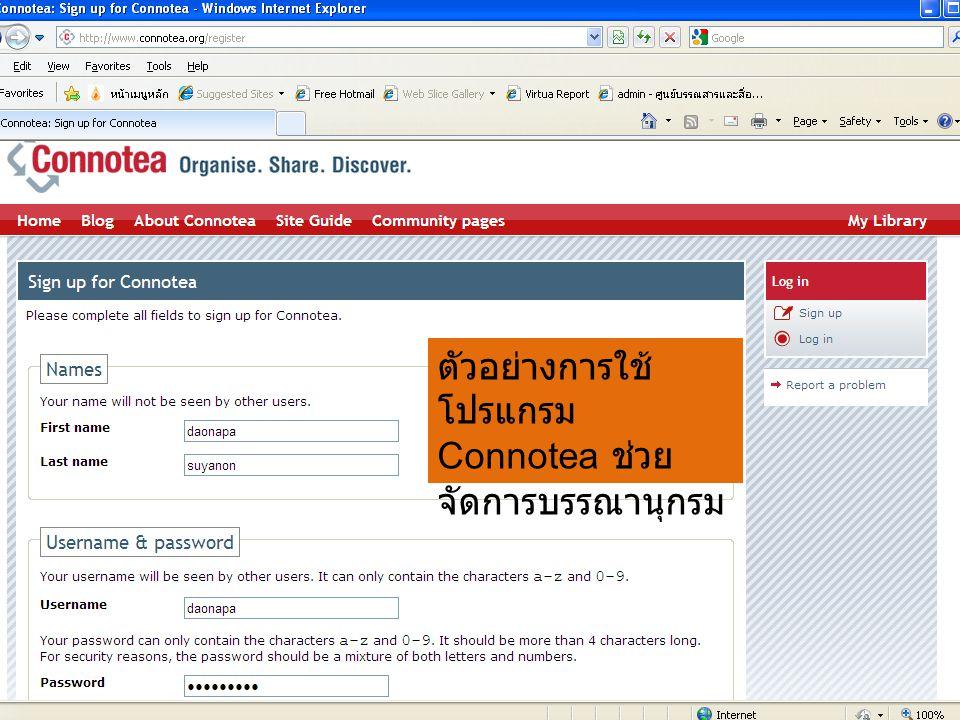 ตัวอย่างการใช้ โปรแกรม Connotea ช่วย จัดการบรรณานุกรม