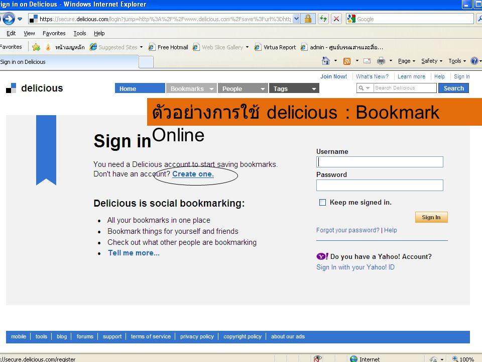 ตัวอย่างการใช้ delicious : Bookmark Online
