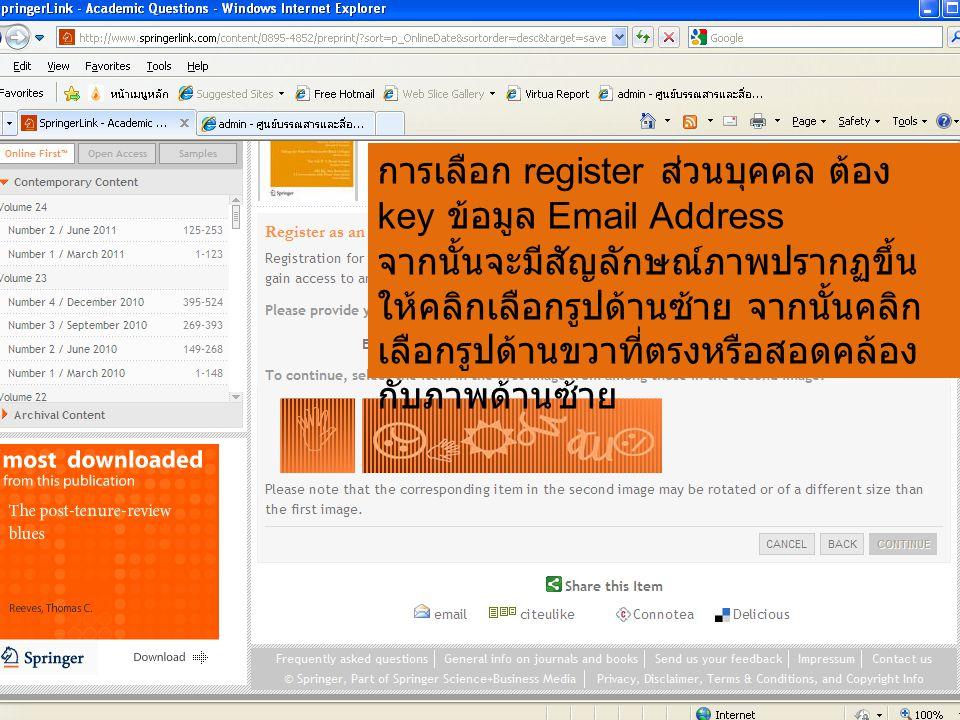 การเลือก register ส่วนบุคคล ต้อง key ข้อมูล Email Address จากนั้นจะมีสัญลักษณ์ภาพปรากฏขึ้น ให้คลิกเลือกรูปด้านซ้าย จากนั้นคลิก เลือกรูปด้านขวาที่ตรงหร
