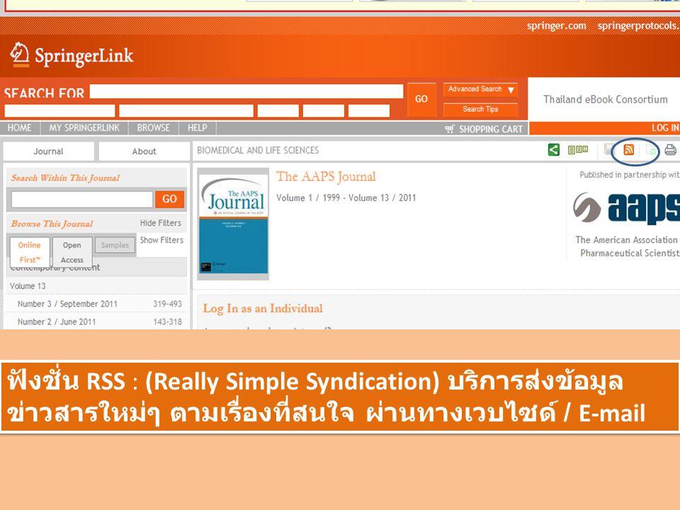 ฟังชั่น RSS : (Really Simple Syndication) บริการส่งข้อมูล ข่าวสารใหม่ๆ ตามเรื่องที่สนใจ ผ่านทางเวบไซด์ / E-mail