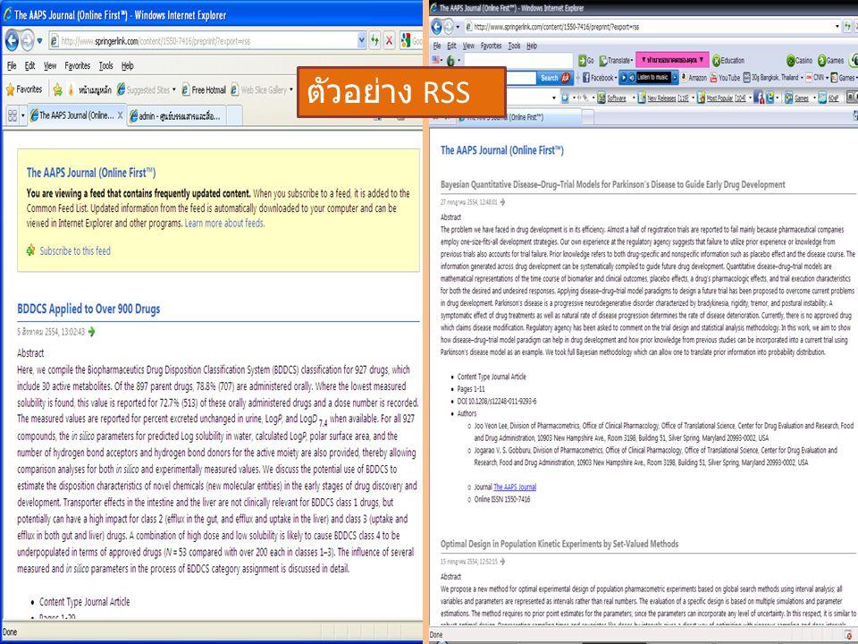 ตัวอย่าง RSS