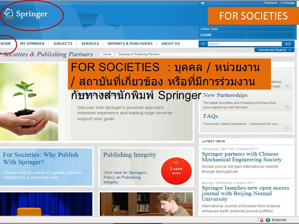 FOR SOCIETIES FOR SOCIETIES : บุคคล / หน่วยงาน / สถาบันที่เกี่ยวข้อง หรือที่มีการร่วมงาน กับทางสำนักพิมพ์ Springer