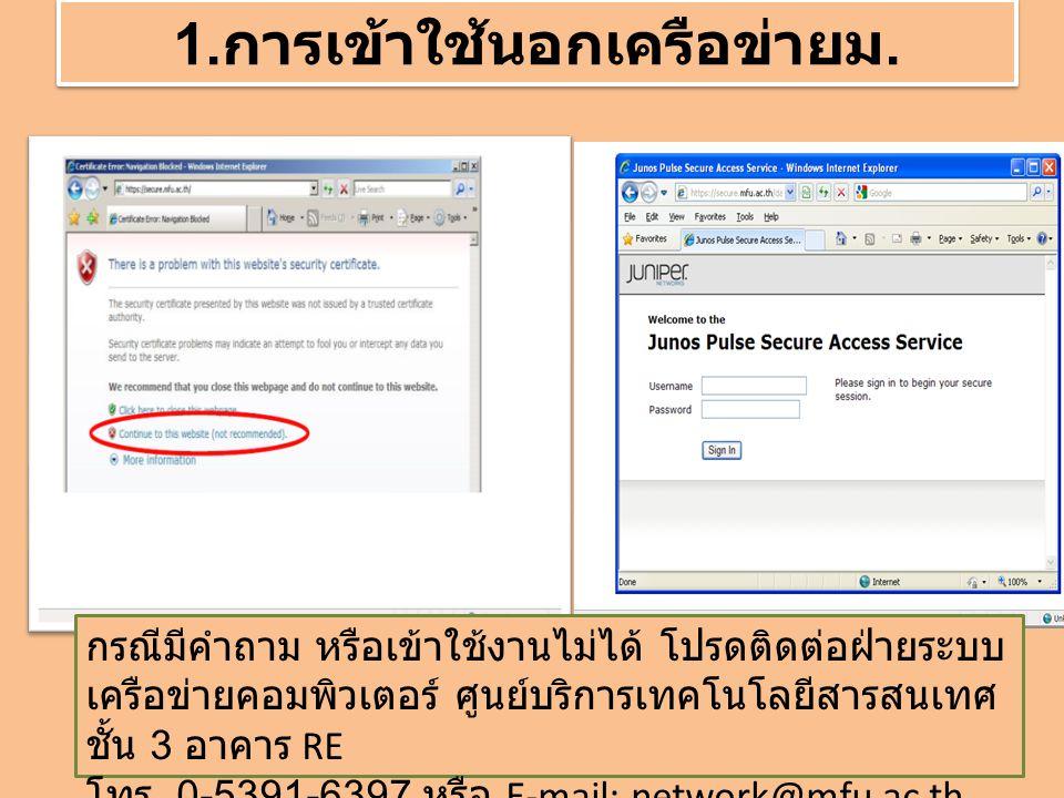 กรณีมีคำถาม หรือเข้าใช้งานไม่ได้ โปรดติดต่อฝ่ายระบบ เครือข่ายคอมพิวเตอร์ ศูนย์บริการเทคโนโลยีสารสนเทศ ชั้น 3 อาคาร RE โทร. 0-5391-6397 หรือ E-mail: ne