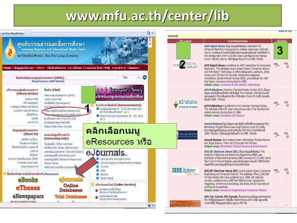 www.mfu.ac.th/center/lib 1 2 3 คลิกเลือกเมนู eResources หรือ eJournals