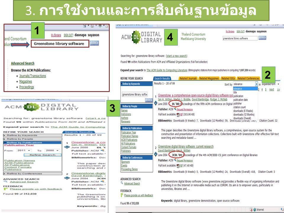 Greenstone library software 3. การใช้งานและการสืบค้นฐานข้อมูล 1 3 2 4