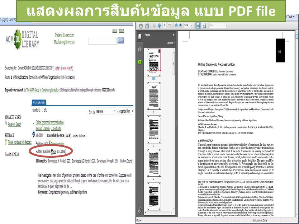 แสดงผลการสืบค้นข้อมูล แบบ PDF file