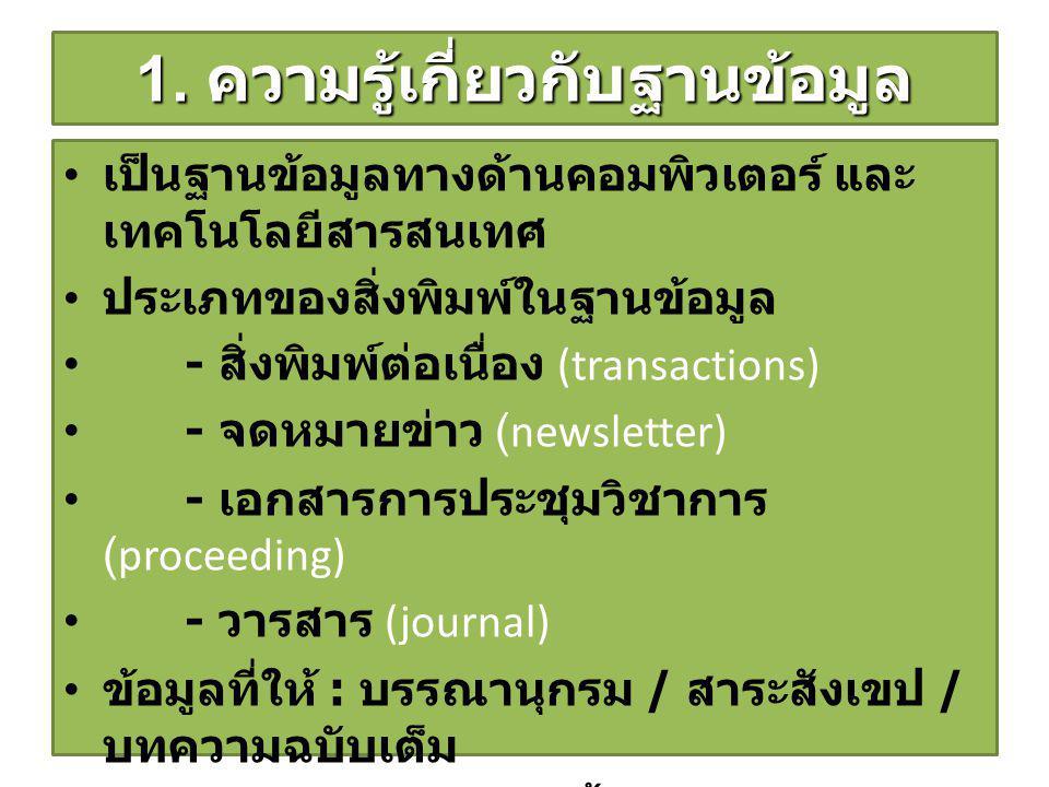 • เป็นฐานข้อมูลทางด้านคอมพิวเตอร์ และ เทคโนโลยีสารสนเทศ • ประเภทของสิ่งพิมพ์ในฐานข้อมูล • - สิ่งพิมพ์ต่อเนื่อง (transactions) • - จดหมายข่าว (newslett