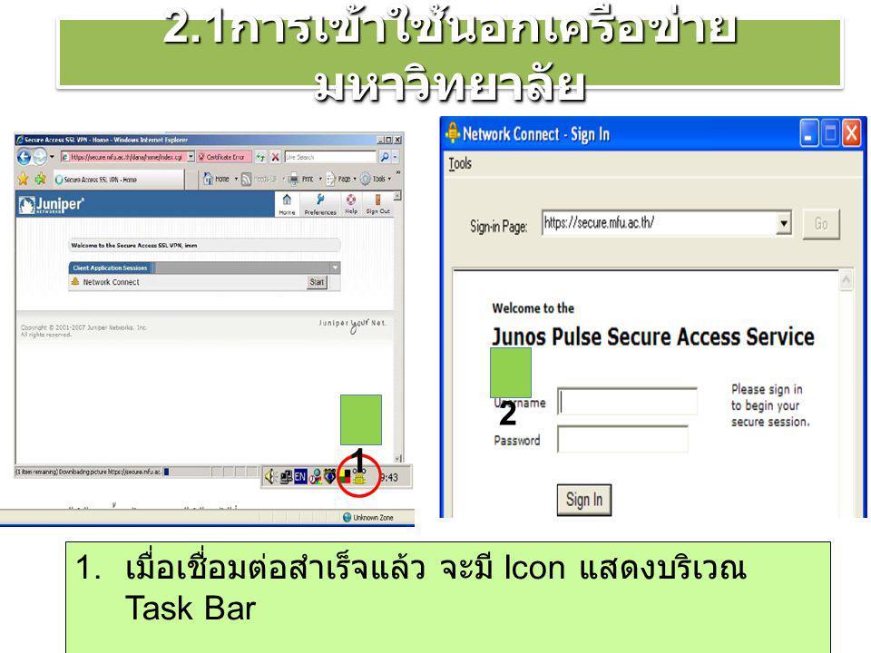 1 2 1. เมื่อเชื่อมต่อสำเร็จแล้ว จะมี Icon แสดงบริเวณ Task Bar 2.Login เข้าระบบ