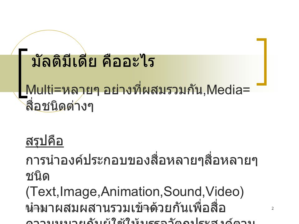 MultimediaChapter 13 มัลติมีเดีย [ Multimedia ] Still Images Sound Animation