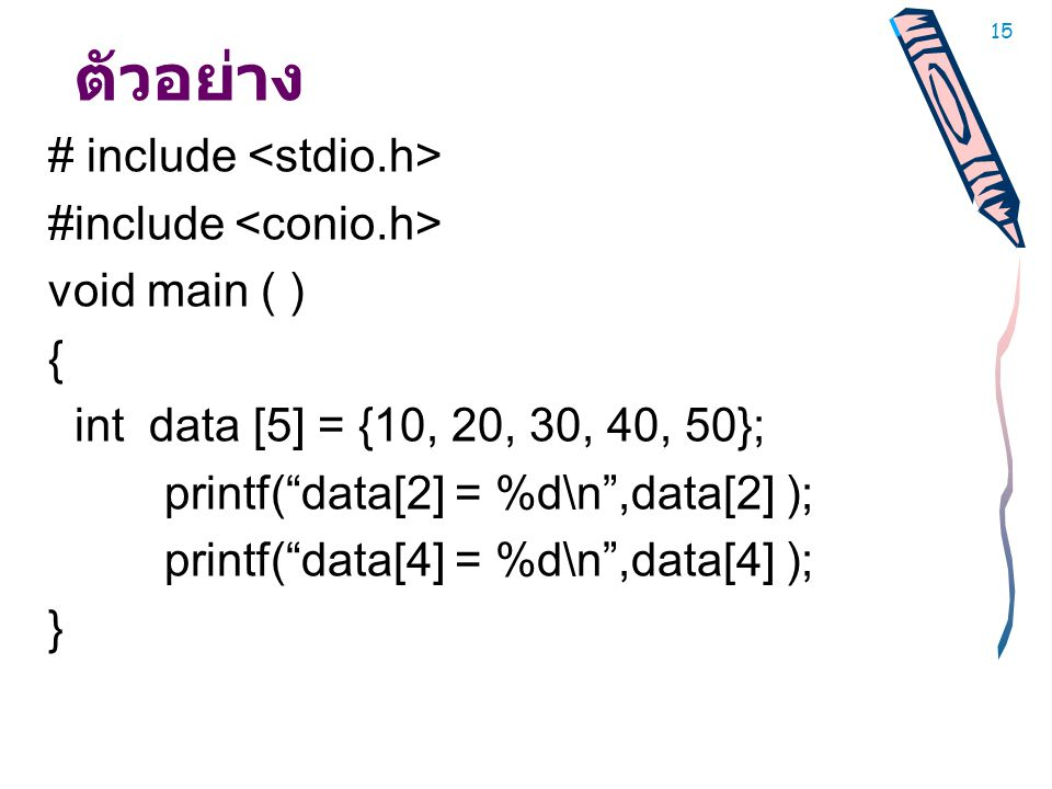 "15 ตัวอย่าง # include void main ( ) { int data [5] = {10, 20, 30, 40, 50}; printf(""data[2] = %d\n"",data[2] ); printf(""data[4] = %d\n"",data[4] ); }"