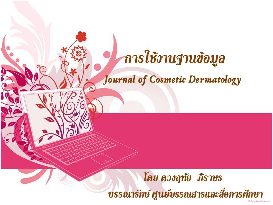 การใช้งานฐานข้อมูล Journal of Cosmetic Dermatology โดย ดวงฤทัย ภิราษร บรรณารักษ์ ศูนย์บรรณสารและสื่อการศึกษา