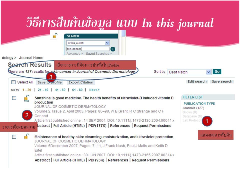 วิธีการสืบค้นข้อมูล แบบ In this journal 1 2 3 แสดงผลการสืบค้น รายละเอียดบทความ เลือกรายการที่ต้องการบันทึกใน Profile