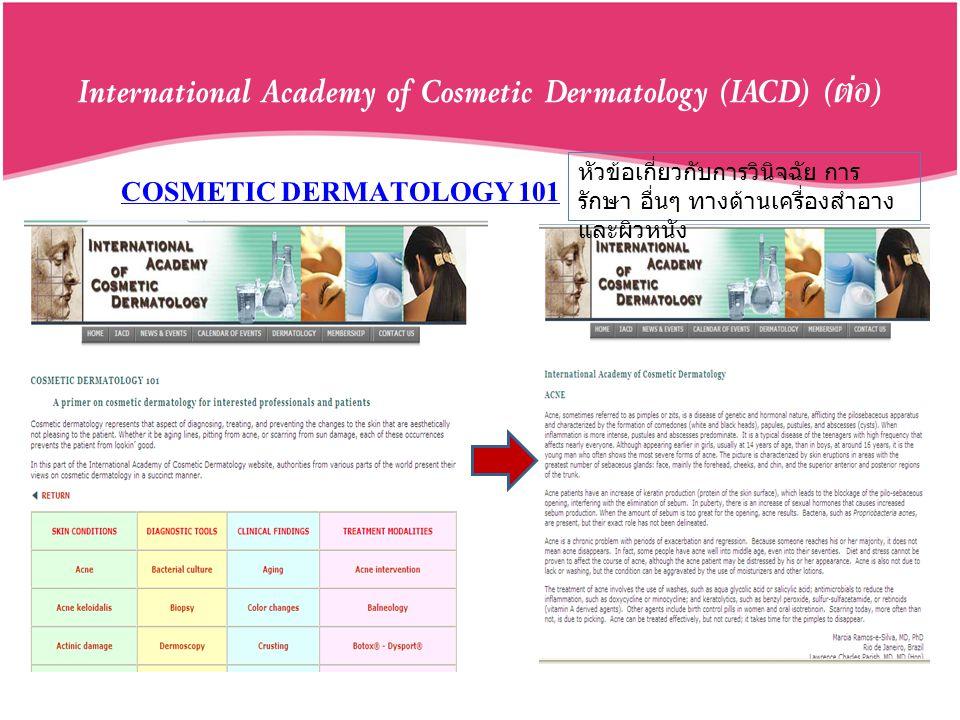 International Academy of Cosmetic Dermatology (IACD) (ต่อ) COSMETIC DERMATOLOGY 101 หัวข้อเกี่ยวกับการวินิจฉัย การ รักษา อื่นๆ ทางด้านเครื่องสำอาง และ