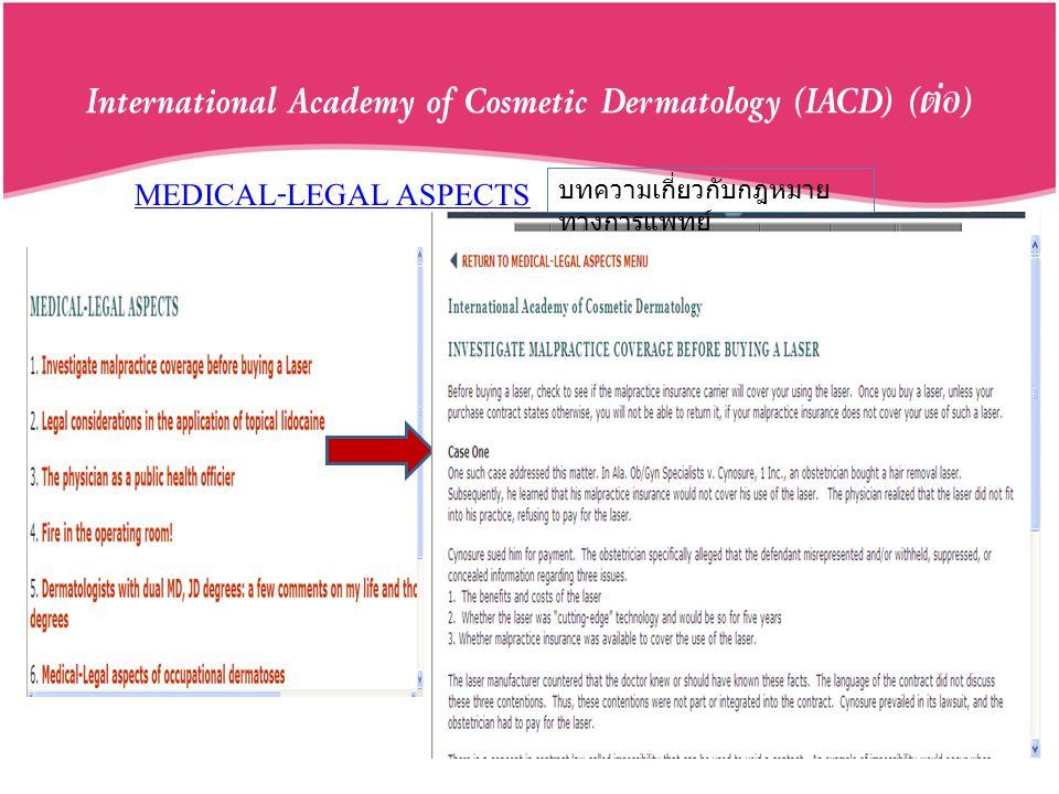 International Academy of Cosmetic Dermatology (IACD) (ต่อ) MEDICAL-LEGAL ASPECTS บทความเกี่ยวกับกฎหมาย ทางการแพทย์