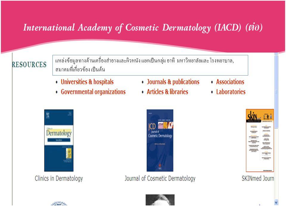 International Academy of Cosmetic Dermatology (IACD) (ต่อ) แหล่งข้อมูลทางด้านเครื่องสำอางและผิวหนัง แยกเป็นกลุ่ม อาทิ มหาวิทยาลัยและโรงพยาบาล, สมาคมที