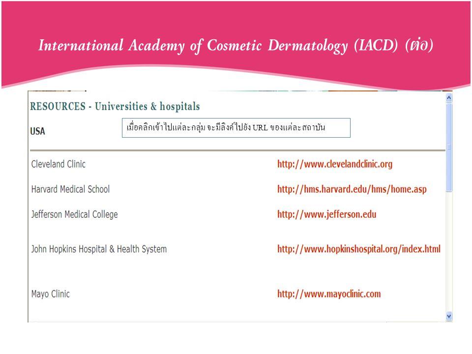 International Academy of Cosmetic Dermatology (IACD) (ต่อ) เมื่อคลิกเข้าไปแต่ละกลุ่ม จะมีลิงค์ไปยัง URL ของแต่ละสถาบัน