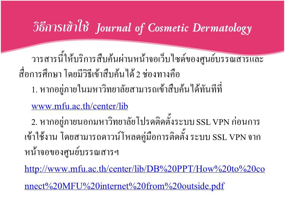 วิธีการเข้าใช้ Journal of Cosmetic Dermatology วารสารนี้ให้บริการสืบค้นผ่านหน้าจอเว็บไซด์ของศูนย์บรรณสารและ สื่อการศึกษา โดยมีวิธีเข้าสืบค้นได้ 2 ช่อง
