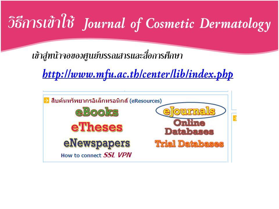 วิธีการเข้าใช้ Journal of Cosmetic Dermatology เข้าสู่หน้าจอของศูนย์บรรณสารและสื่อการศึกษา http://www.mfu.ac.th/center/lib/index.php