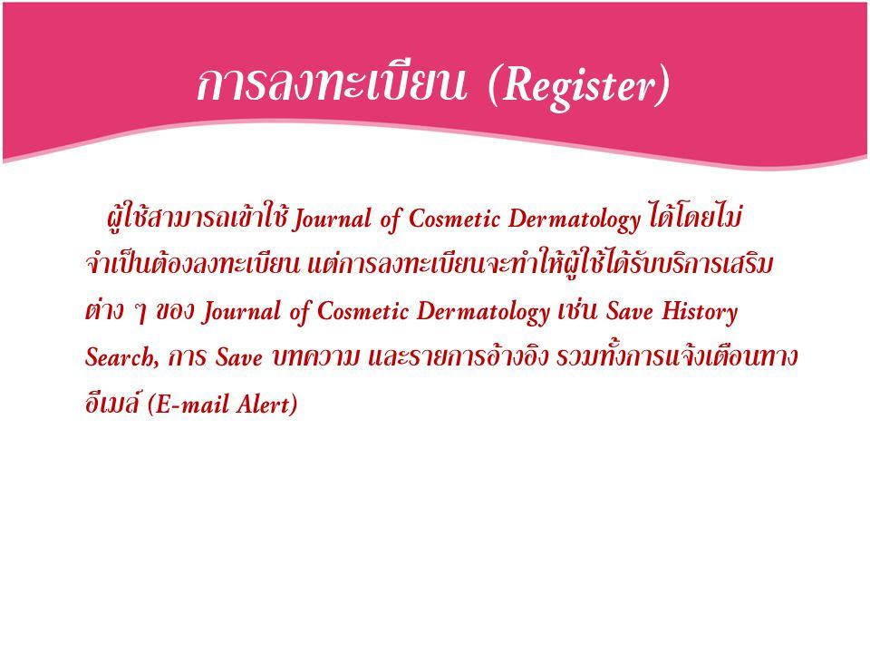 การลงทะเบียน (Register) ผู้ใช้สามารถเข้าใช้ Journal of Cosmetic Dermatology ได้โดยไม่ จำเป็นต้องลงทะเบียน แต่การลงทะเบียนจะทำให้ผู้ใช้ได้รับบริการเสริ