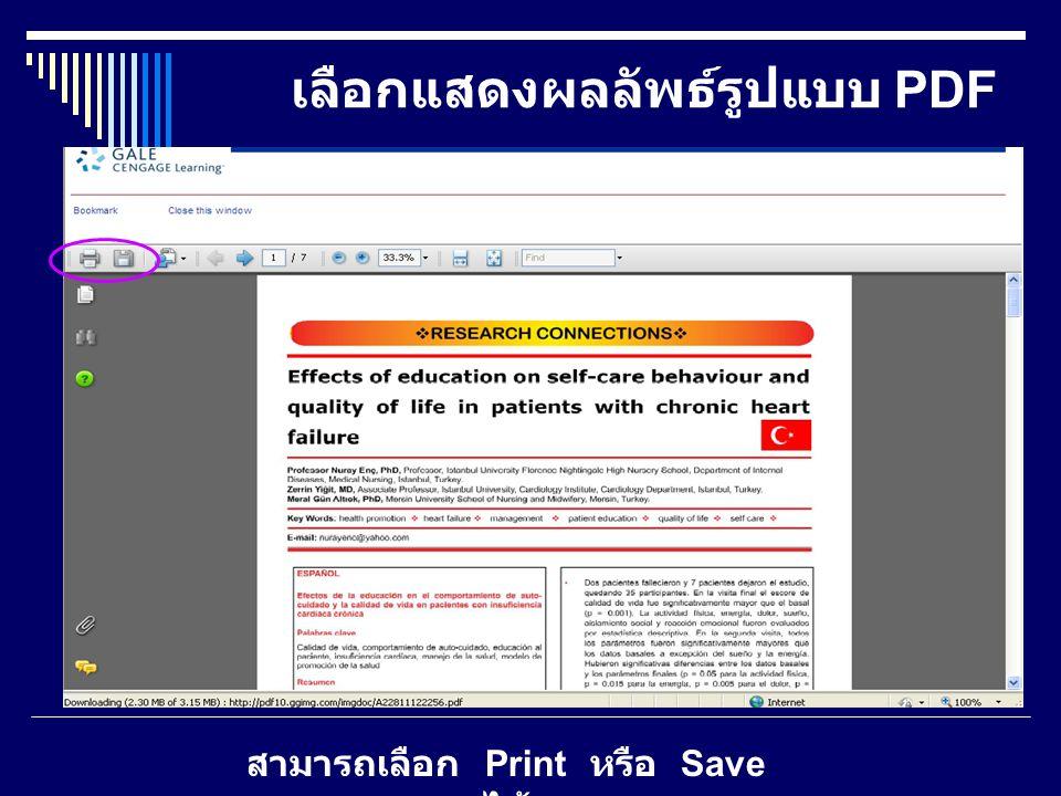 เลือกแสดงผลลัพธ์รูปแบบ PDF สามารถเลือก Print หรือ Save ได้