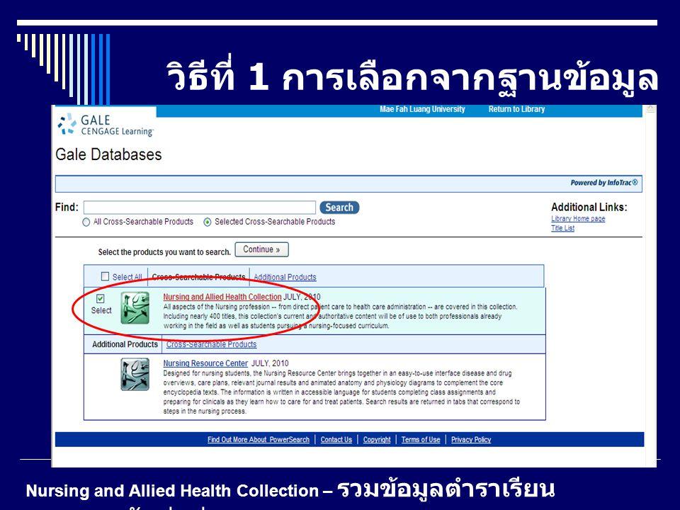 วิธีที่ 1 การเลือกจากฐานข้อมูล Nursing and Allied Health Collection – รวมข้อมูลตำราเรียน วารสารฉบับย่อต่างๆ
