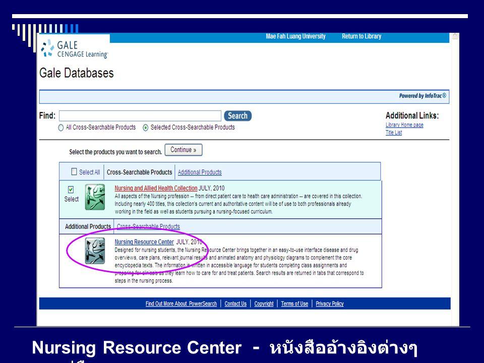 ตัวอย่างการสืบค้นฐาน Nursing and Allied Health Collection แสดงรายละเอียดข้อมูล และ รายการข้อมูลแต่ละกลุ่ม คลิก เพื่อดูรายชื่อ บทความที่สนใจ