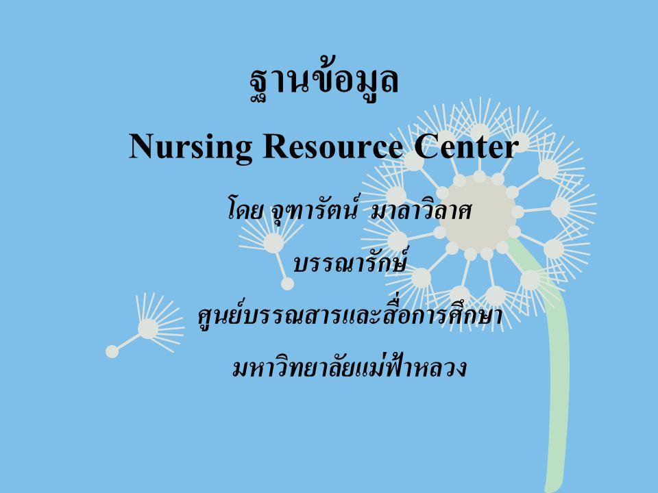 ฐานข้อมูล Nursing Resource Center โดย จุฑารัตน์ มาลาวิลาศ บรรณารักษ์ ศูนย์บรรณสารและสื่อการศึกษา มหาวิทยาลัยแม่ฟ้าหลวง