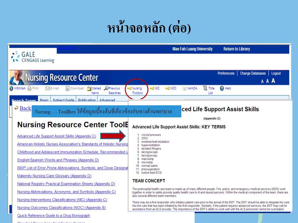 หน้าจอหลัก (ต่อ) Nursing... ToolBox ให้ข้อมูลเบื้องต้นที่เกี่ยวข้องกับทางด้านพยาบาล