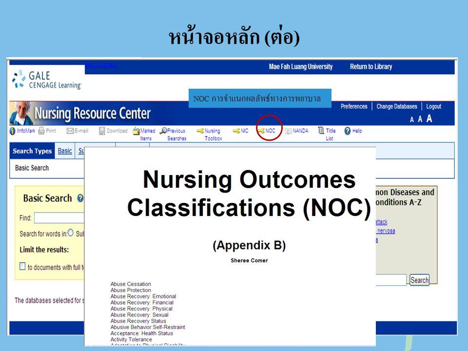 หน้าจอหลัก (ต่อ) NOC การจำแนกผลลัพธ์ทางการพยาบาล