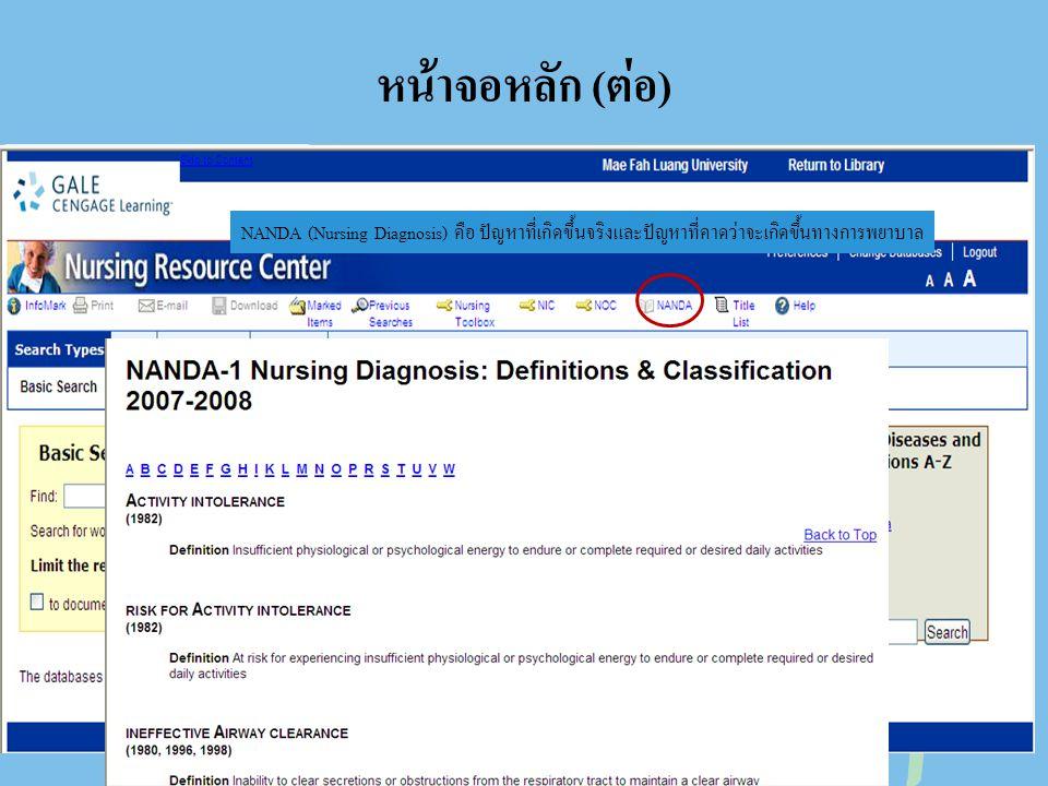 หน้าจอหลัก (ต่อ) NANDA (Nursing Diagnosis) คือ ปัญหาที่เกิดขึ้นจริงและปัญหาที่คาดว่าจะเกิดขึ้นทางการพยาบาล