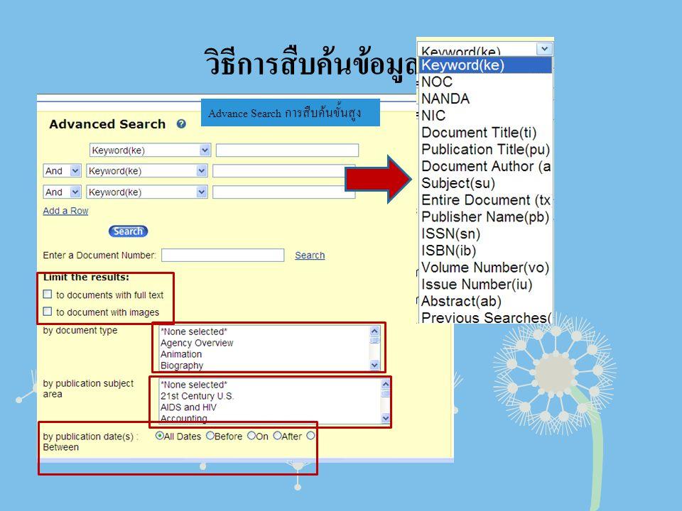 วิธีการสืบค้นข้อมูล (ต่อ) Advance Search การสืบค้นขั้นสูง