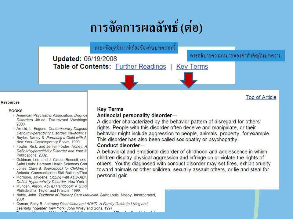 การจัดการผลลัพธ์ (ต่อ) แหล่งข้อมูลอื่น ๆที่เกี่ยวข้องกับบทความนี้ การอธิบายความหมายของคำสำคัญในบทความ