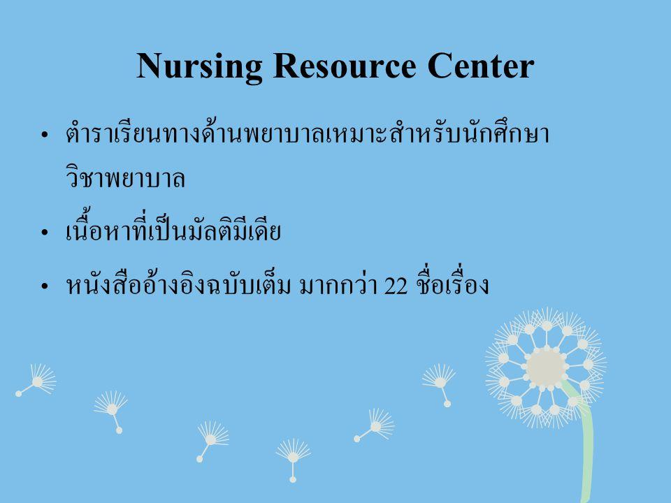 Nursing Resource Center • ตำราเรียนทางด้านพยาบาลเหมาะสำหรับนักศึกษา วิชาพยาบาล • เนื้อหาที่เป็นมัลติมีเดีย • หนังสืออ้างอิงฉบับเต็ม มากกว่า 22 ชื่อเรื