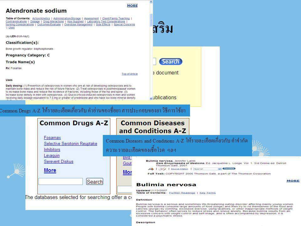 เมนูเสริม Common Drugs A-Z ให้รายละเอียดเกี่ยวกับ คำอ่านของชื่อยา สารประกอบของยา วิธีการใช้ยา Common Diseases and Conditions A-Z ให้รายละเอียดเกี่ยวกั
