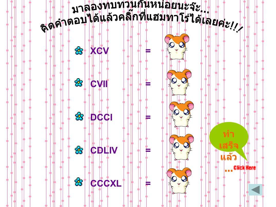 XCV=95 CVII=107 DCCI=701 CDLIV=454 CCCXL=340 ทำ เสร็จ แล้ว...